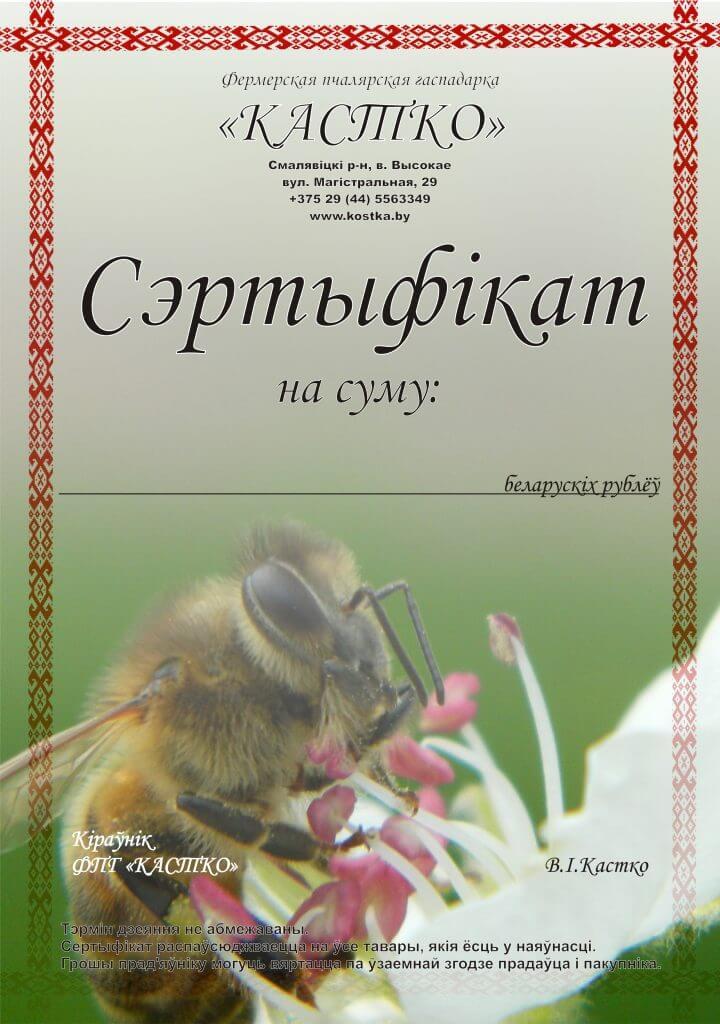 """Подарочный сертификат на саженцы ФПХ """"Кастко"""""""